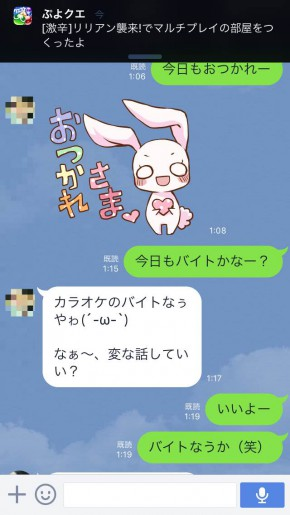 Fcup大学生とのLINE